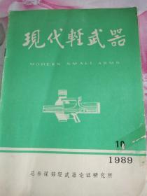 现代轻武器1989年第10期