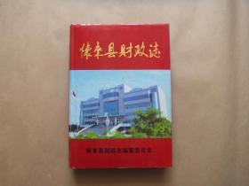 怀来县财政志