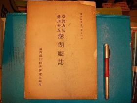台湾方志汇刊卷五澎湖厅志