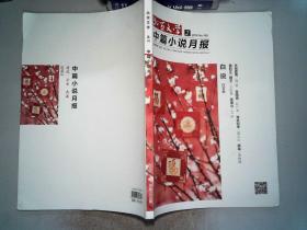 北京文学 中篇小说月报 2016.2