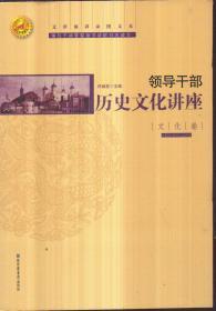 领导干部历史文化讲座(文化卷)