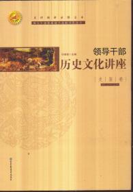 领导干部历史文化讲座(史鉴卷)