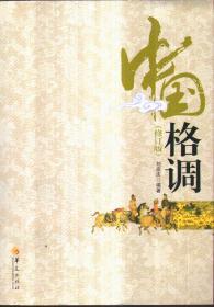 中国格调(修订版)