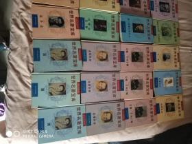 世界经典名著系列 世界名著宝库  共32本