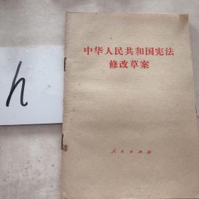 中国人民共和国宪法修改草案