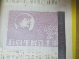文革剪纸:毛主席、毛主席语录 9 张(包老包真)