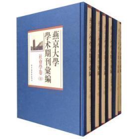 燕京大学学术期刊汇编・社会学卷 (16开精装 全六册)