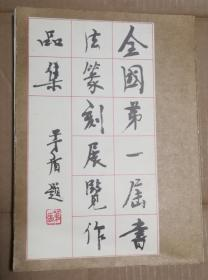 全国第一届书法篆刻展览作品集