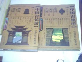 中国古镇游珍藏版:四川 重庆  (广西、云南、贵州)共2本合售