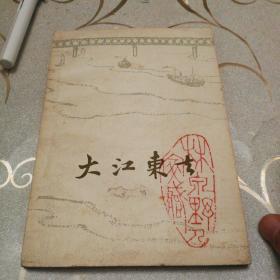 《大江东去》1961年12月第一版第一次印刷