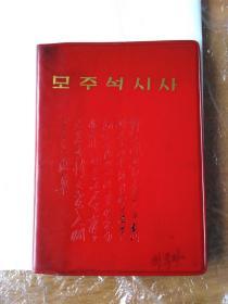毛泽东诗词朝鲜文对照