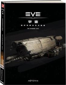EVE宇宙:新伊甸概念艺术画集