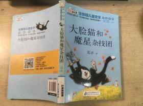 大脸猫和魔星杂技团(注音版儿童文学)葛冰著 馆藏 正版原版一版一印