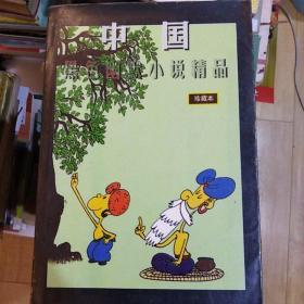 中国黑色幽默小说精品(珍藏本)