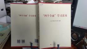 """9787010146140   """"四个全面""""学习读本"""