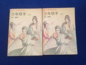 温瑞安 著 武侠小说 四大名捕系列 少年铁手(上下)中国友谊出版社
