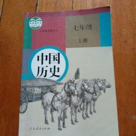 中国历史七年级(上册2016年版)