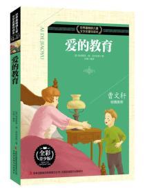 新书--世界最畅销儿童文学名著导读本:爱的教育