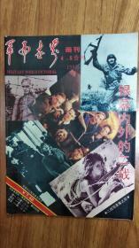 军事世界画刊-银幕内外的二战
