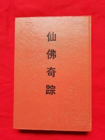 仙佛奇踪(印量400册)精装本