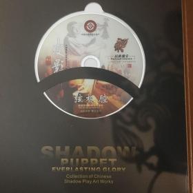 影寓千秋 中国皮影艺术真品实物珍藏集(四枚邮票8个皮影、一张碟片