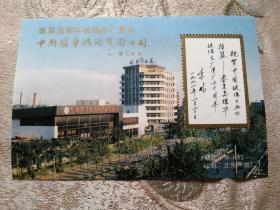 秦皇岛耀华玻璃总厂更名中国耀华玻璃集团公司纪念邮票