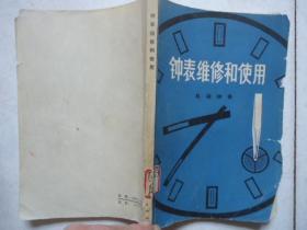 钟表维修和使用(机械钟表)