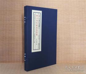 子部珍本备要第049种:刘江东家藏善本葬书(一函一册)1D07c