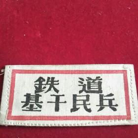 铁道基干民兵胸章,保老,品佳