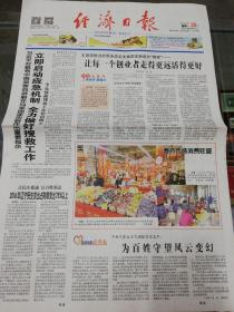 【报纸】经济日报 2017年1月30日【春节市场消费旺盛】