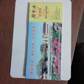 南昌首届国色天香牡丹花展门票(100张)