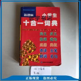 新课标 小学生十合一词典