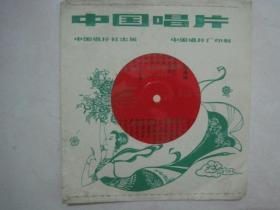 小薄膜唱片:刘小丽(女中音)独唱(白云,白云你飘向哪里   祖国的边疆,可爱的家乡)(79158)