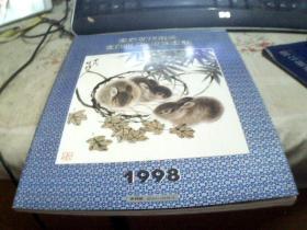 国家专利产品 宣纸挂历 仿真国画 1998