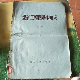 煤矿工程图基本知识<8K,57年1版,仅币3千册﹥