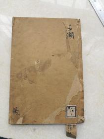 品好,清早期木刻,南宋文学家范成大作品,石湖诗钞一册全,书内夹有一封信,应是日本回流之物