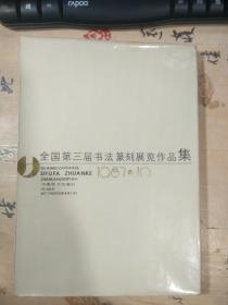 全国第三届书法篆刻展览作品集