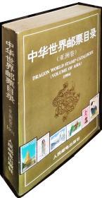 中华世界邮票目录-亚洲卷