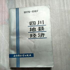 四川地县经济1978-1987
