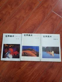 世界美术 [期刋杂志] 1989年第1.2.3.期  3本合售