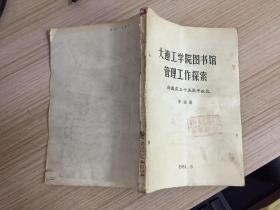 大連工學院圖書館管理工作探索:向國慶35周年獻禮