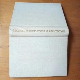 俄文原版书  建筑
