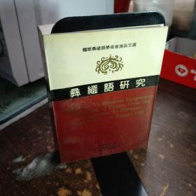彝缅语研究