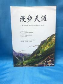 漫步天涯 上海财经大学老同志旅游诗文集 Wandering the End of the World, Shanghai University of Finance and Economics, old comrades, tourism poetry anthology