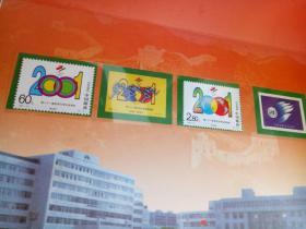 邮票---第二十一届世界大学生运动会,扩大交往+重在参与