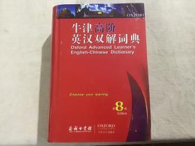 牛津高阶英汉双解词典(第8版)带光碟