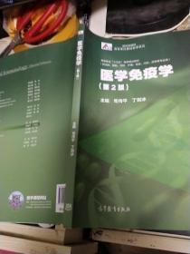医学免疫学(第2版) 司传平 丁剑冰