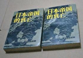 日本帝国的衰亡 ( 上下册  品佳 )