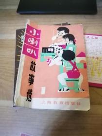 小喇叭故事选(1)