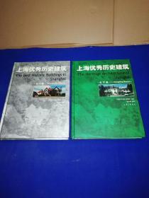 上海优秀历史建筑.长宁篇·一、二【中英文本,两册合售】精装